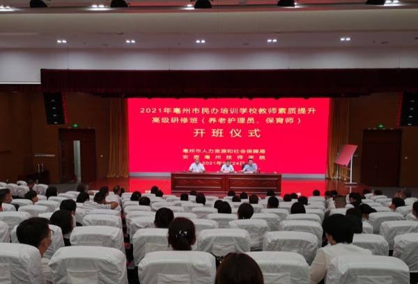 2021年亳州市民办培训学校教师素质提升高级研修班在安徽亳州技师学院开班