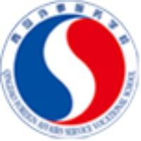 青岛外事服务职业学校