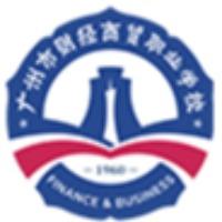 广州市财经商贸职业学校