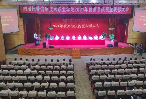 四川托普信息技术职业学院举行2021年教师节庆祝大会
