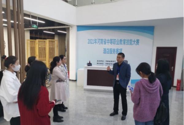 2021年河南省中等职业学校技能大赛旅游服务类酒店服务赛项在郑州市财贸学校举行