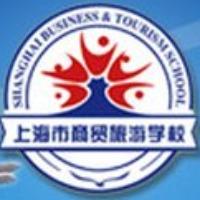上海市商贸旅游学校