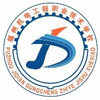 福州机电工程职业技术学校