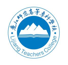 丽江师范高等专科学校