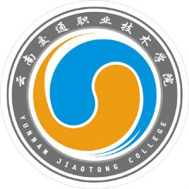 云南交通职业技术学院