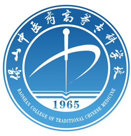 保山中医药高等专科学校