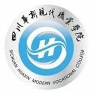 四川华新现代职业学院