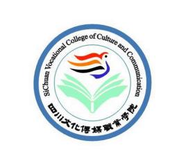 四川文化传媒职业学院