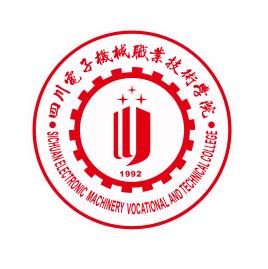 四川电子机械职业技术学院