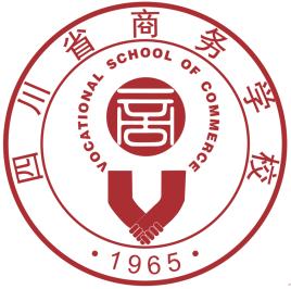 四川省商务学校