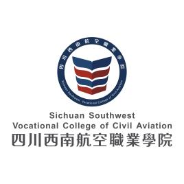 四川西南航空职业学院