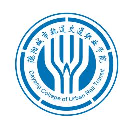 德阳城市轨道交通职业学院