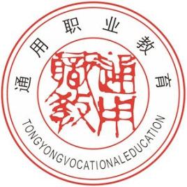 德阳通用电子科技学校