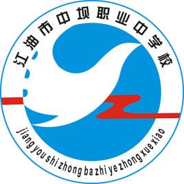 江油市职业中学校