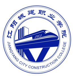 江阳城建职业学院