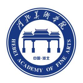 河北美术学院