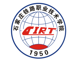 石家庄铁路职业技术学院