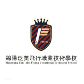 绵阳泛美飞行职业技术学校
