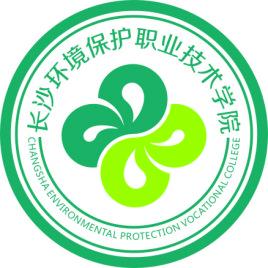 长沙环境保护职业技术学院