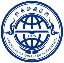 防灾科技学院